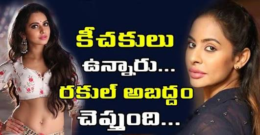 Casting Couch In Tollywood